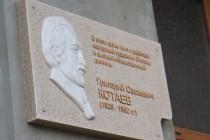 3. Церемония открытия мемориальной доски выдающемуся осетинскому художнику Григорию Котаеву
