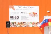 2. Открытие мясоперерабатывающего завода «Растдон» (часть I)