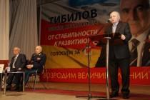 8. Встреча с гражданами Республики Южная Осетия, проживающими в Северной Осетии (часть II)