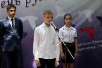 1. День русского языка (часть II)