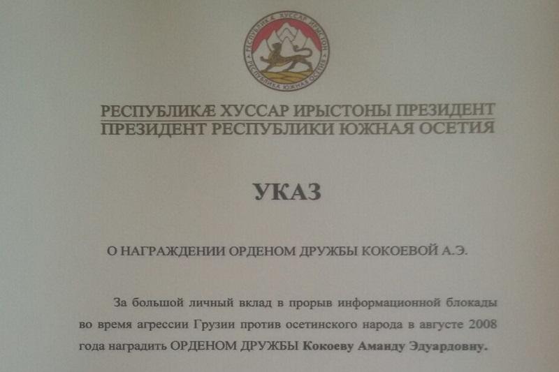 Анатолий Бибилов наградил Орденом Дружбы Аманду Кокоеву