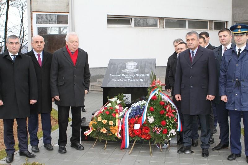 Возложение венка к памятнику Виталию Чуркину в Восточном Сараево